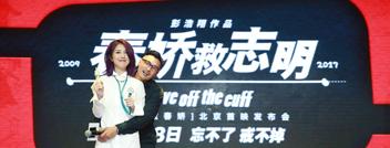 《春娇与志明》在京举办首映礼发布会