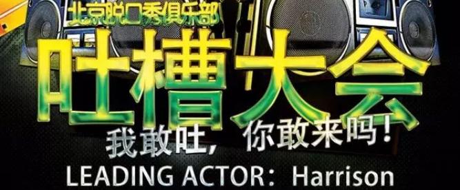 北京脱口秀俱乐部Harrison专场吐槽大会
