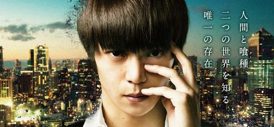 电影版《东京喰种》公开概念海报