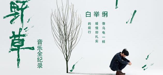 白举纲新专辑《野草》音乐纪录片今日上线