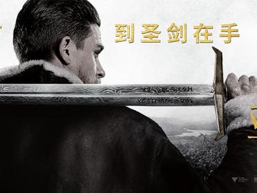 电影《亚瑟王:斗兽争霸》发布角色海报