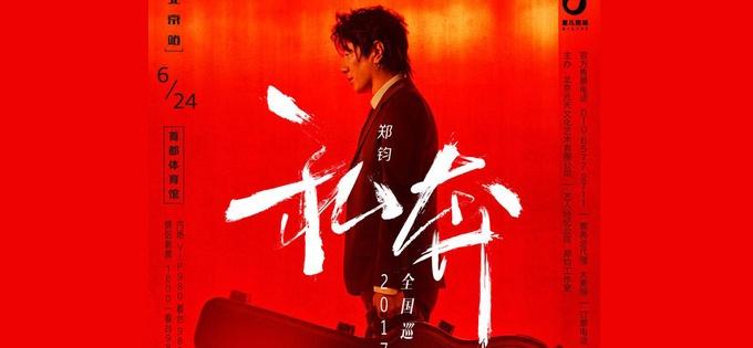 郑钧巡演宣传片《自由之光》今日曝光