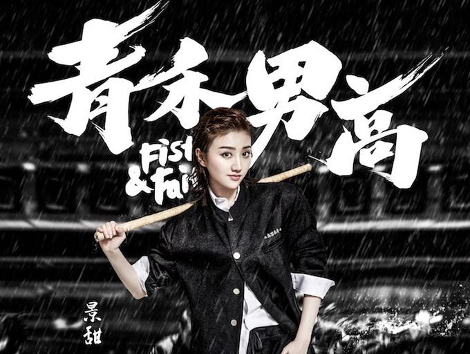 """电影《青禾男高》曝""""野望""""版海报"""