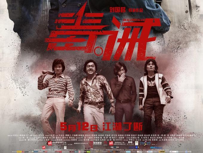 刘青云古天乐主演《毒。诫》5月12日上映