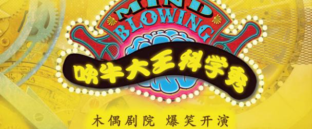 《吹牛大王科学秀》将登中国木偶大剧院