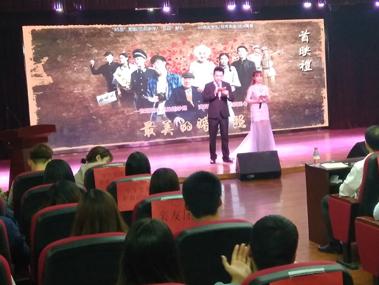 由河北农业大学50余名在校学生参与创作拍摄的主旋律历史题材微电影《最美的婚纱照》在该校音乐厅首映。