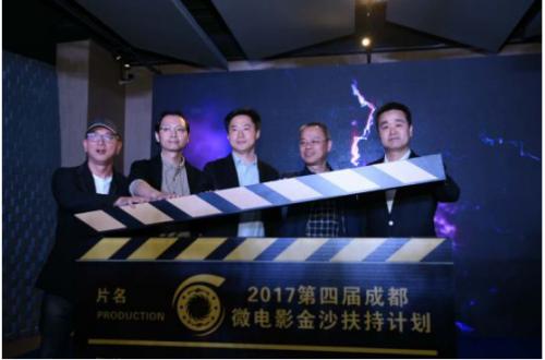 国家一级导演、著名纪录片导演彭辉,知名影视导演王光利,往届金沙扶持计划优秀获奖者,微电影行业顶尖团队代表以及主办方领导参加了本次活动。