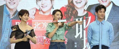 电视剧《职场是个技术活》在京举办发布会