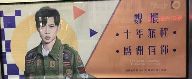 魏晨歌迷应援偶像出道十周年纪念日