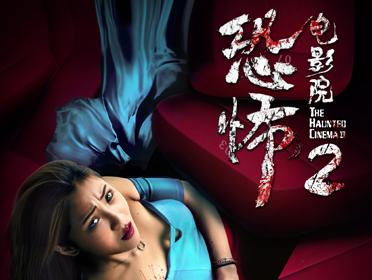 《恐怖电影院2》改档6.23 发神秘海报