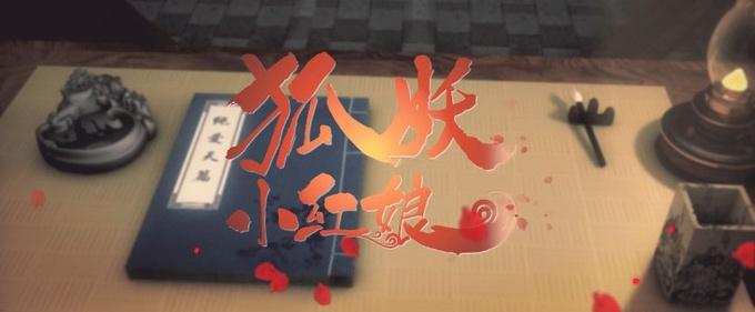 国漫《狐妖小红娘》漫画连载五周年
