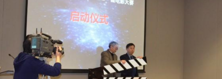 中国·浦东第四届科普微电影大赛在上海启动