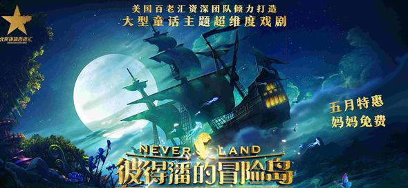 超维度戏剧《彼得潘的冒险岛》北京5月特惠