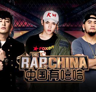 《中国有嘻哈》:还原最原始的声音