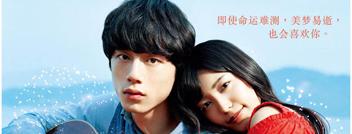 电影《与君相恋100次》发中文预告