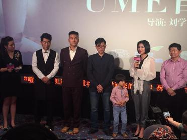 电影《宝贝,再爱我一次》上海举办首映
