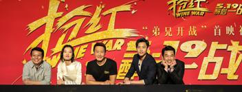 电影《抢红》14日在京举办首映礼