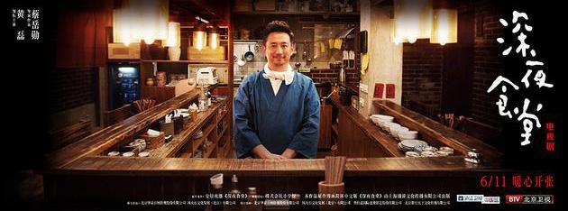 电视剧《深夜食堂》曝光三分钟正式预告片