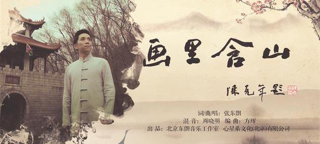 张东朗原创歌曲《画里含山》MV上线