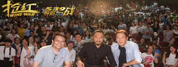 电影《抢红》昨日在京举办发布会