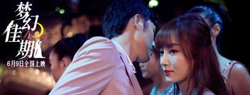 电影《梦幻佳期》改档至6月9日