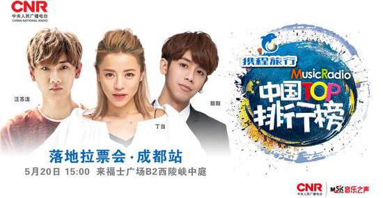 中国TOP排行榜颁奖盛典拉票会5月20日成都举办