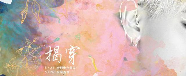 黄子韬新曲《揭穿》今日曝光预告海报