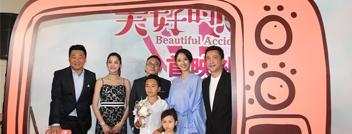 电影《美好的意外》在京举办首映礼