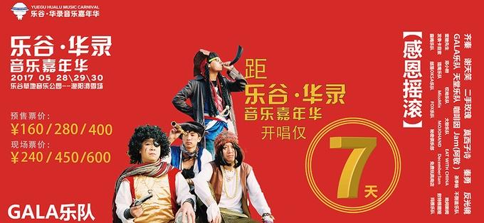 2017乐谷华录音乐嘉年华倒计时7天