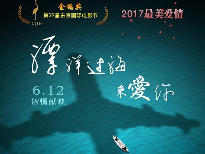 电影《漂洋过海来爱你》定档6月12日