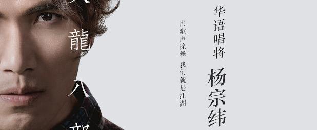 杨宗纬新歌《天龙八部》登多家音乐榜单首位