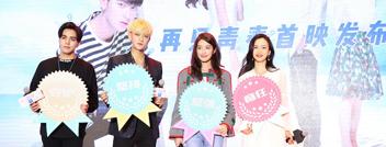 电影《夏天19岁的肖像》在京举办首映