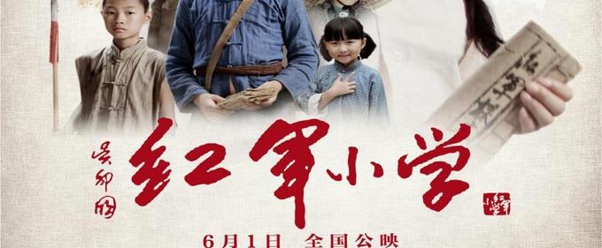电影《红军小学》定档新闻发布会成功召开