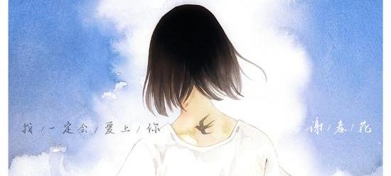 谢春花原创新单曲《我一定会爱上你》全网上线