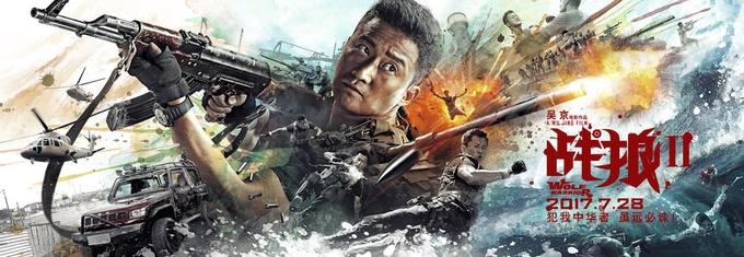 电影《战狼2》投资发声澄清侵权