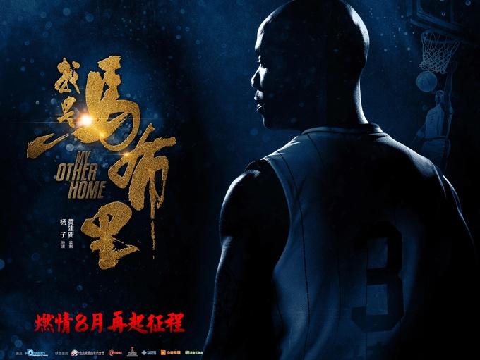 电影《我是马布里》曝先导预告 定档八月