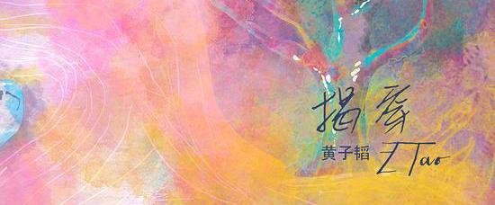 黄子韬全新单曲《揭穿》音源今日全球首发