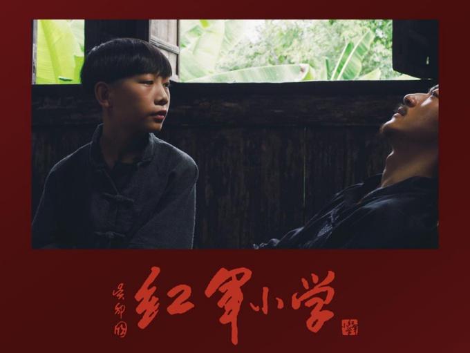 电影《红军小学》即将于6月1日全国上映