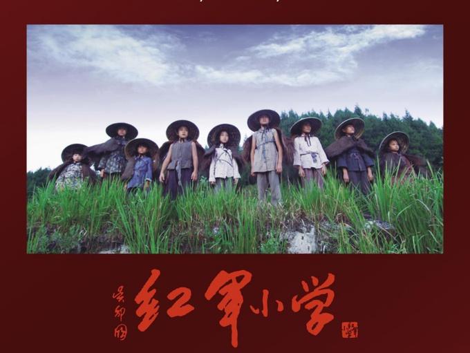 6月1日《红军小学》上映 不得不看的理由