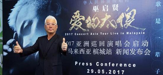 巫启贤爱的太傻2017亚洲巡回演唱会拉开序幕