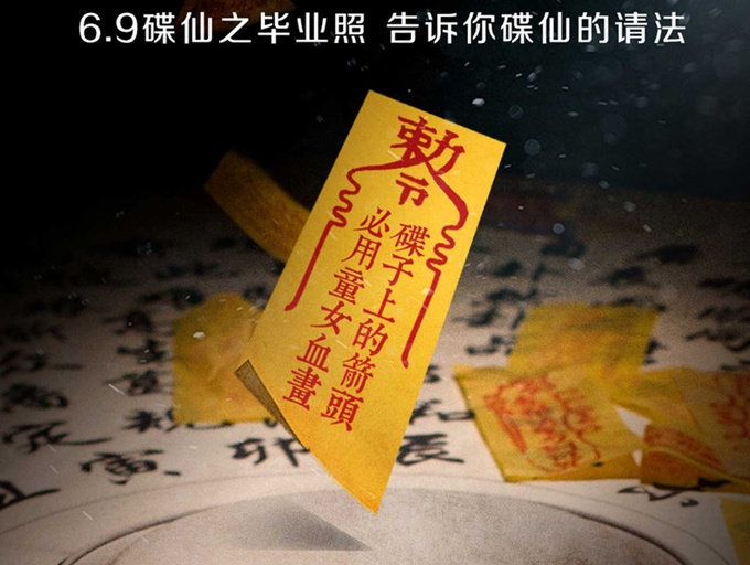 《碟仙之毕业照》险中求生 6月9日公映
