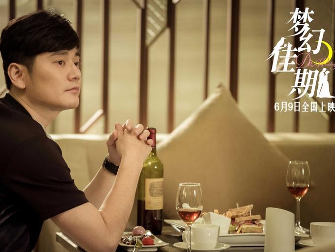电影《梦幻佳期》发布主海报 6月9日上映