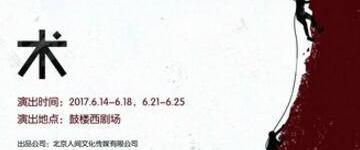 话剧《术》6月14日于北京鼓楼西剧场上演