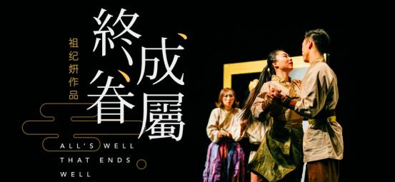 喜剧《终成眷属》将在北京西区剧场再次上演