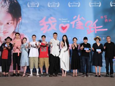 电影《我心雀跃》昨日于北京举办首映礼