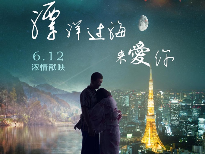 中日跨国爱情电影《漂洋过海来爱你》曝终极预告