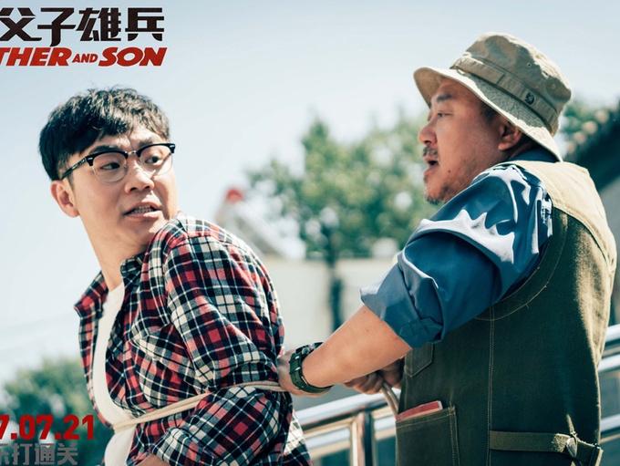 大鹏主演电影《父子雄兵》将于7月21日上映