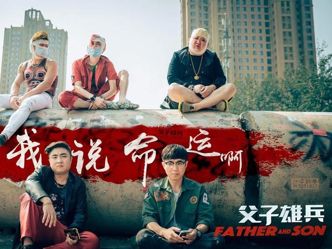 电影《父子雄兵》入围上海国际电影节传媒关注单元