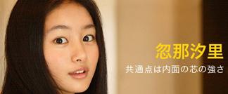 日本女星忽那汐里加盟电影《死侍2》