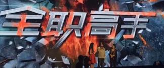 杨洋出演《全职高手》真人电视剧